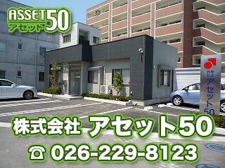 株式会社 アセット50