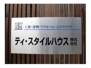 北本・鴻巣・上尾・桶川のご相談は ティ・スタイルハウス株式会社