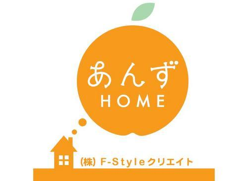 あんずHOME(株式会社F-Styleクリエイト)