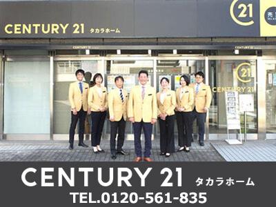 センチュリー21 タカラホーム