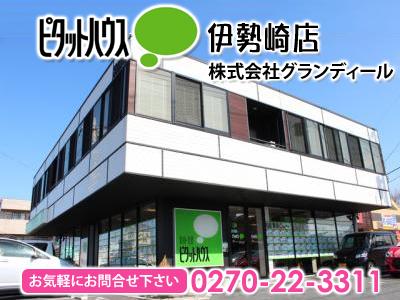 ピタットハウス伊勢崎店 株式会社グランディール