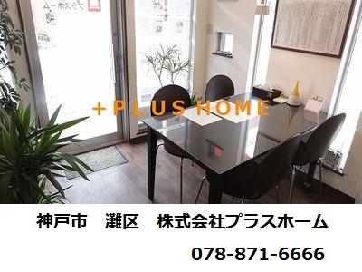 株式会社 プラスホーム 《神戸市 灘区》