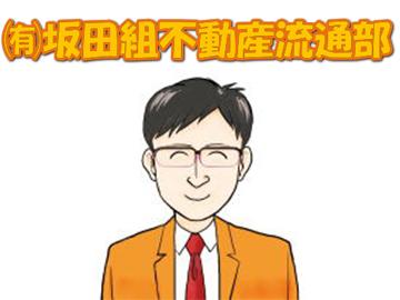 有限会社 坂田組