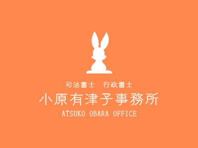 司法書士、行政書士小原有津子事務所