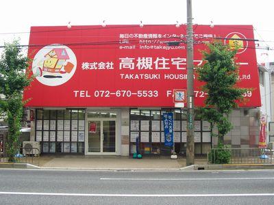 株式会社 高槻住宅センター