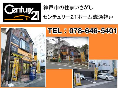 センチュリー21 有限会社ホーム流通神戸 長田店