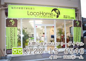 株式会社Loco Home《ローコスト住宅専門店》