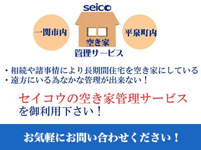 ホームメイトFC 株式会社 セイコウ(一関市)