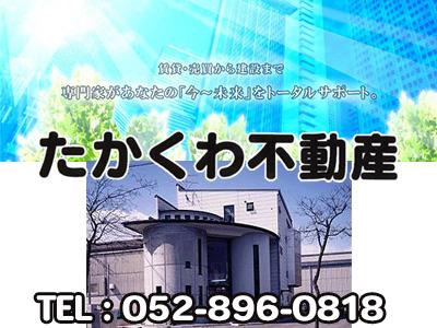 たかくわ不動産  《愛知県名古屋市》