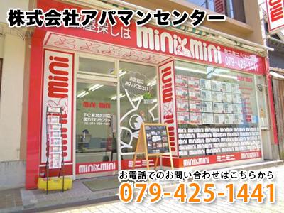 ミニミニFC東加古川店 株式会社 アパマンセンター《相続対策専門士 在籍》