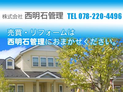 株式会社 西明石管理《明石の売買・リホーム・建築・管理》
