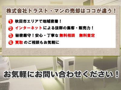 株式会社トラスト・マンの売却専科