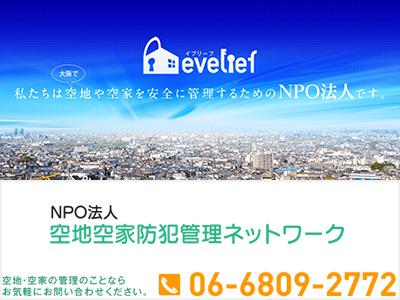 NPO法人 空地空家防犯管理ネットワーク 《大阪市》