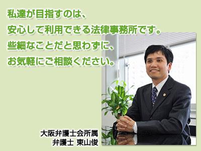 東山法律事務所《大阪市》相続 相談