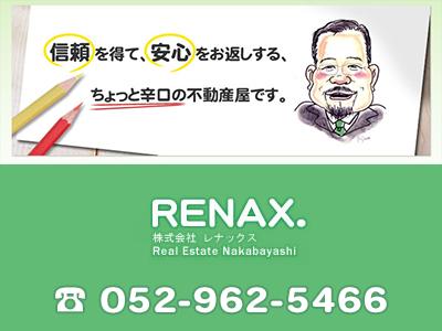 株式会社レナックス 《名古屋市中区》