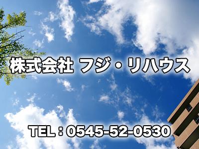 株式会社 フジ・リハウス《富士市、富士宮市を中心に静岡県全般》