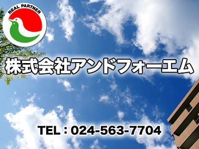 株式会社アンドフォーエム◆東北の土地、売り地、分譲地◆