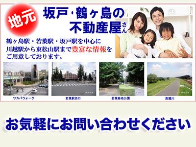 株式会社パートナー住宅流通◆坂戸・鶴ヶ島の不動産屋さん◆