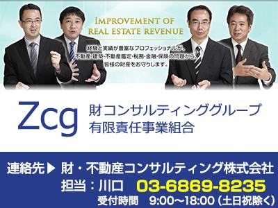 相続・売却のご相談は〈財コンサルティンググループ〉