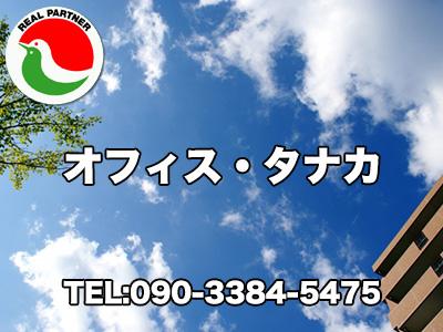 オフィス・タナカ (愛知県豊橋市)~相続対策専門士 在籍~