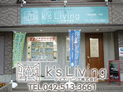 k's Living株式会社 ◇人と人をつなぎ、夢をカタチに・・・◇