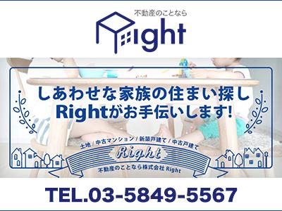 株式会社Right