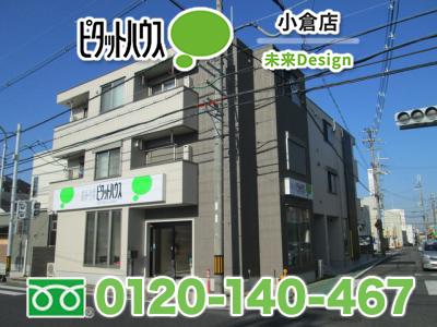 ピタットハウス小倉店 未来Design株式会社
