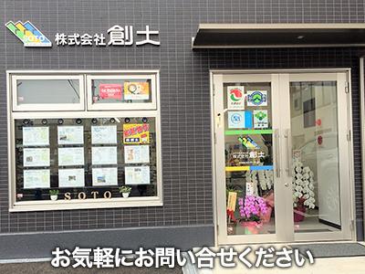 ハウス&スマイル 株式会社創土(ソート)
