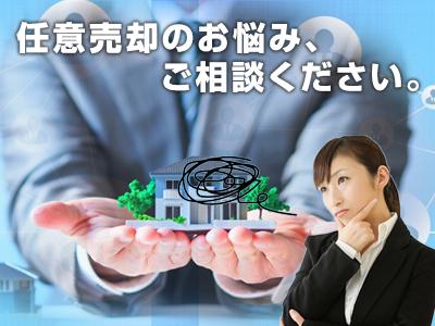優和地所株式会社《マイホームが競売になり手遅れになる前に・・》