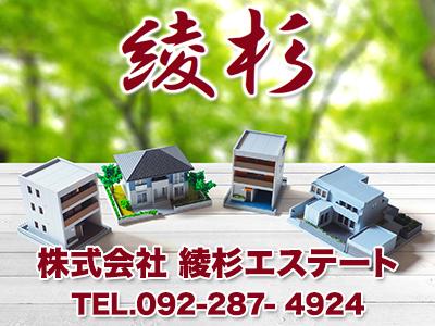 株式会社綾杉 エステート