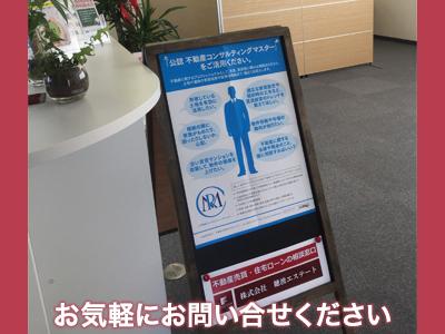 株式会社穂波エステート