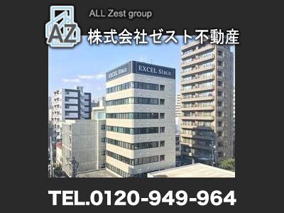 株式会社ゼスト不動産