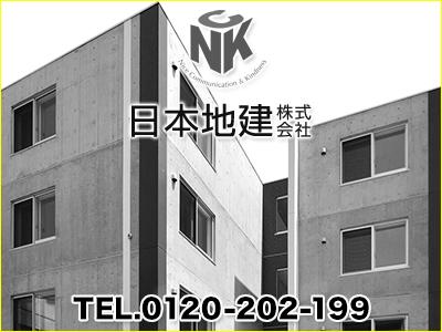 日本地建株式会社