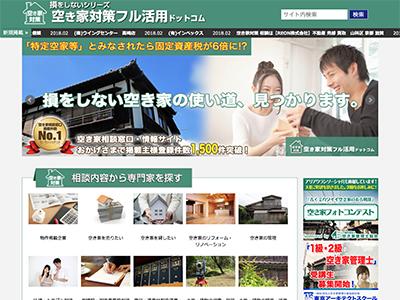 【株式会社 コアプラネットメディア】取扱サイト紹介:空き家対策フル活用ドットコム