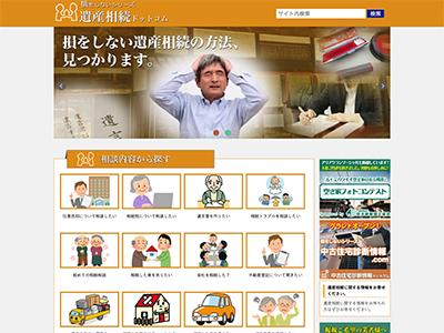 【株式会社 コアプラネットメディア】取扱サイト紹介:遺産相続ドットコム