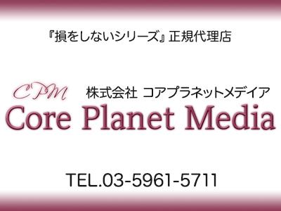 【株式会社 コアプラネットメディア】取扱サイト紹介:任意売却ドットコム