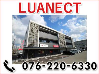 株式会社LUANECT(ルアネクト)