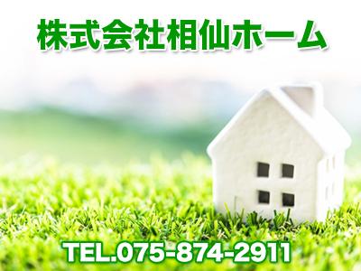 株式会社相仙ホーム