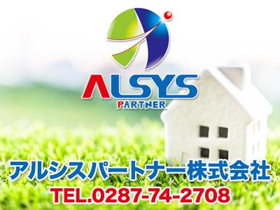 アルシスパートナー株式会社