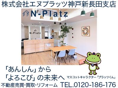 株式会社エヌプラッツ 神戸新長田支店