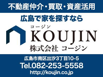 株式会社コージン