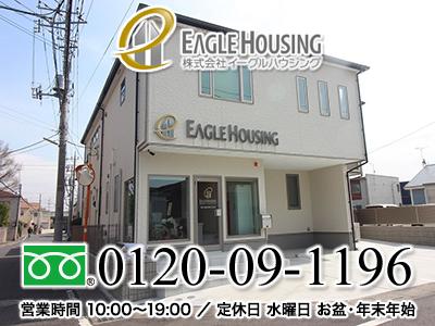 ピタットハウス越谷店 株式会社イーグルハウジング