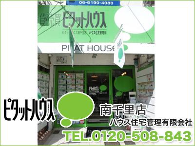 ピタットハウス南千里店 ハウス住宅管理有限会社