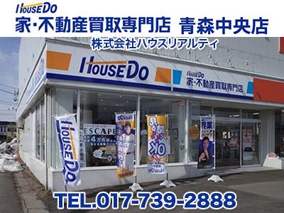 ハウスドゥ!家・不動産買取専門店 青森中央店 株式会社ハウスリアルティ