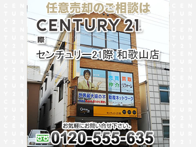 センチュリー21 際(さい) 和歌山店