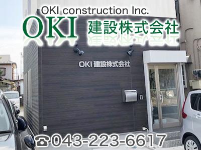 OKI建設株式会社