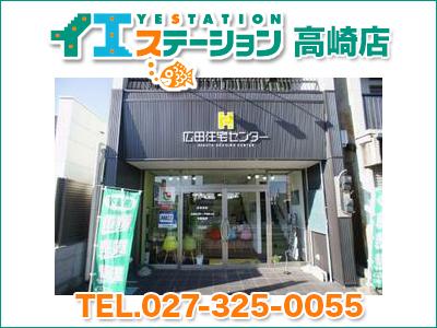 イエステーション高崎店 広田住宅センター