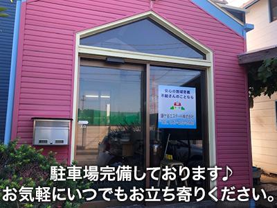 鎌ケ谷エステート株式会社