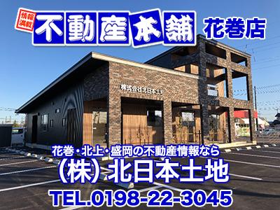 株式会社北日本土地 花巻店