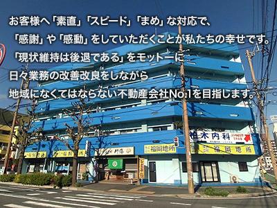 株式会社福岡地所